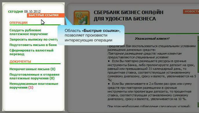 Левое меню и быстрые ссылки