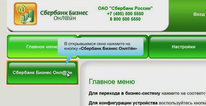 Нажмите кнопку Сбербанк Бизнес Онлайн