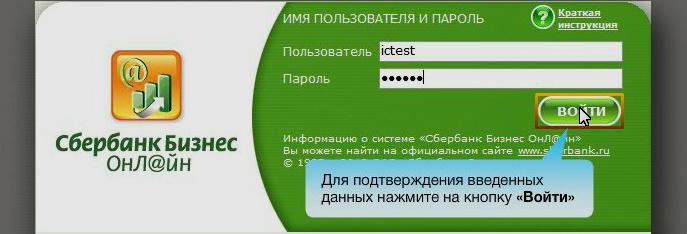 Нужно ввести логин и пароль
