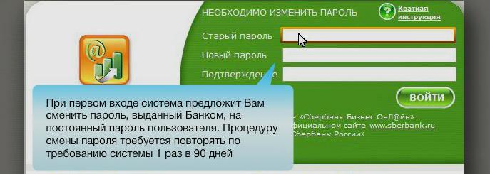 Смените пароль при первом входе