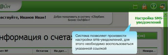 СМС уведомления