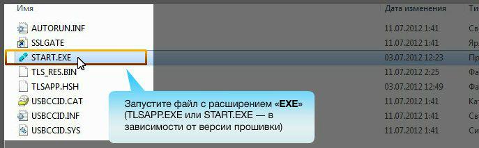 Start EXE