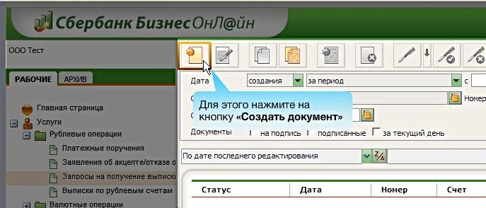 Создать документ