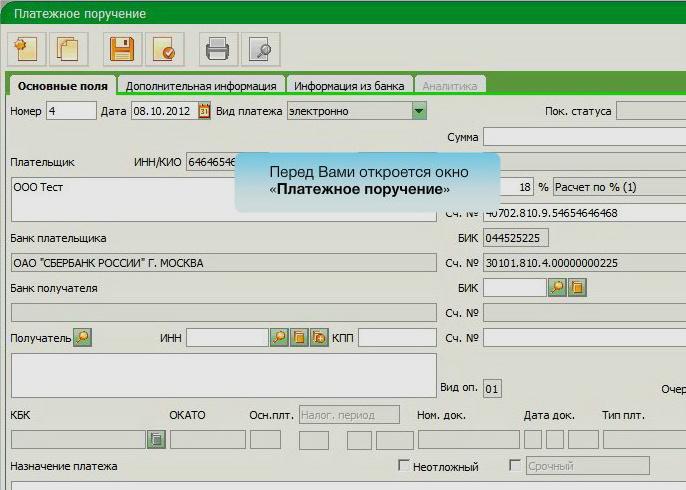 Как сделать платежку по требованию ифнс - Zerli.ru