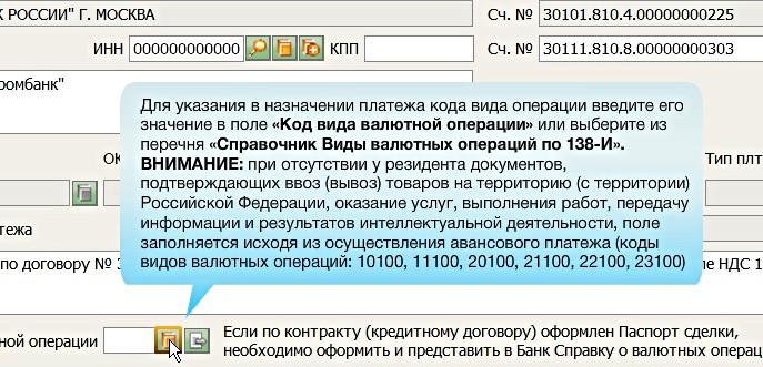 Справочник валютных операций