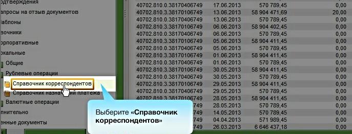 Справочник корреспондентов