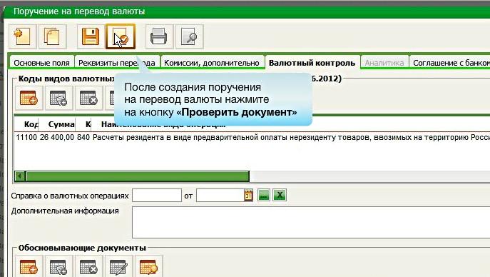 Проверить документ