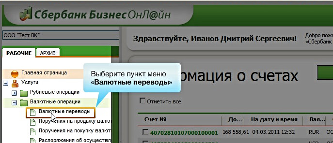 Валютные переводы