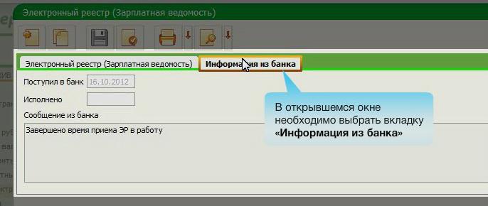 Информация банка