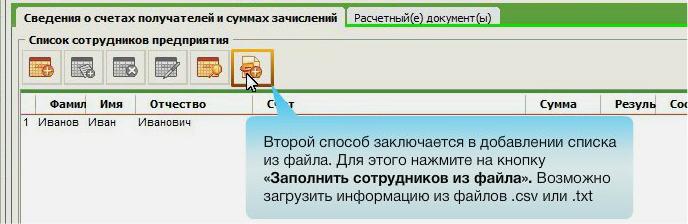 Заполнение из файла