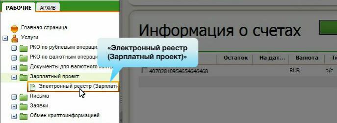 Электронный реестр